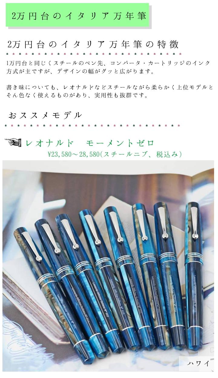1~2万円台で買えるイタリア万年筆