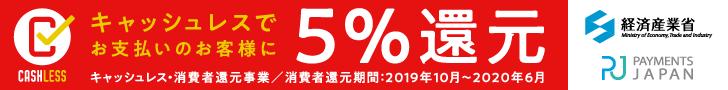 5パーセント還元バナー