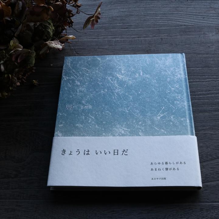 詩集 「聲」 石原弦 |あさやけ出版