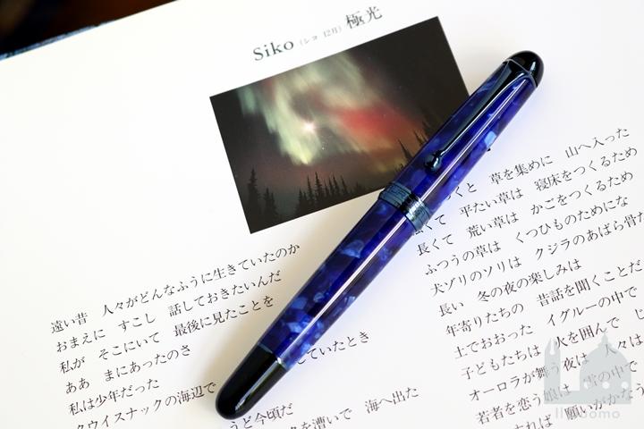 アウロラ  限定生産品 88 テッラ(地球) 万年筆