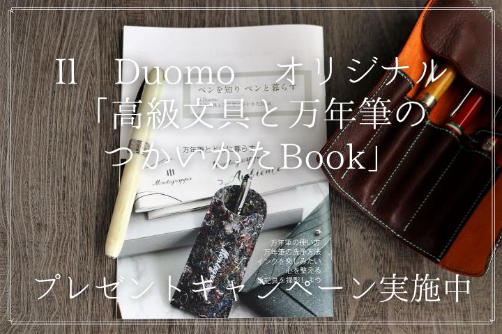 つかいかたBook