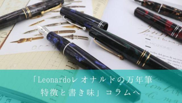 レオナルド ブログ記事 書き味 特徴 評判