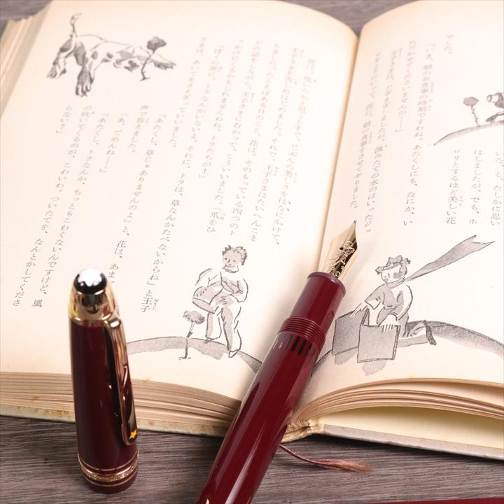 モンブラン 特別生産品 マイスターシュテュック ル・プティ・プランス(プラネット) ル・グラン 万年筆