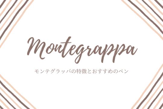モンテグラッパブログ
