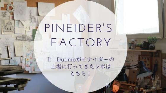ピナイダーの工場に行ってきた ピネイダー